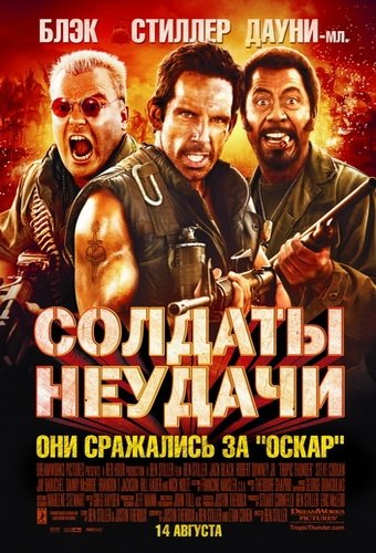 Солдаты неудачи / Tropic Thunder (2008) DVDRip