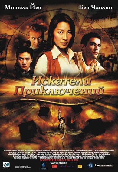 Искатели приключений / The Touch (2002) DVDRip
