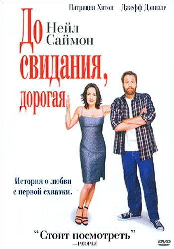 До свилания, дорогая / The Goodbye Girl (2004) DVDRip