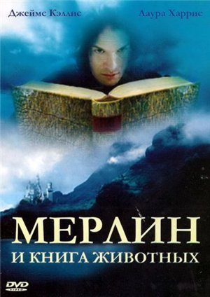 Мерлин и книга чудовищ / Merlin and the Book of Beasts (2009) SATRip