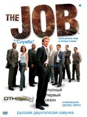 Служба (1 сезон) / The Job (2001) DVDRip