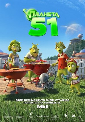 Планета 51 / Planet 51 (2009/DVDRip/700Mb/1400Mb)