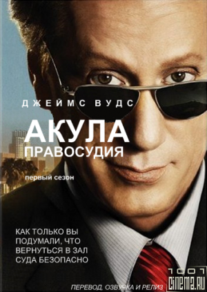 Акула (Акула правосудия)  / Shark  (2006) DVDRip | 1 сезон