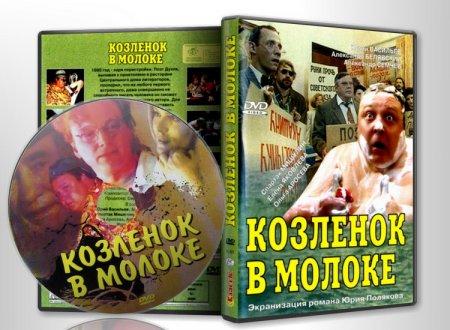 Козленок в молоке  (8 серий из 8-ми)  (2003)   DVD9 + 8*DVDRip/700