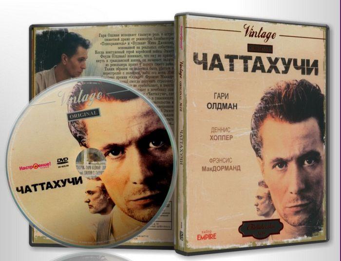 Чаттахучи / Chattahoochee (1989) DVDRip