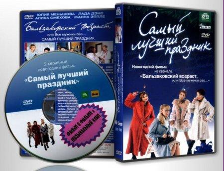 Бальзаковский возраст, или Все мужики Сво... Самый лучший праздник  (2004)  DVD5 / DVDRip