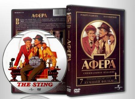 Афера / The Sting   (1973)  DVD9 / DVDRip Дубляж