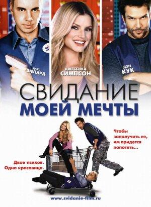Свидание моей мечты / Employee of the Month (2006) BDRip 720p + BDRip