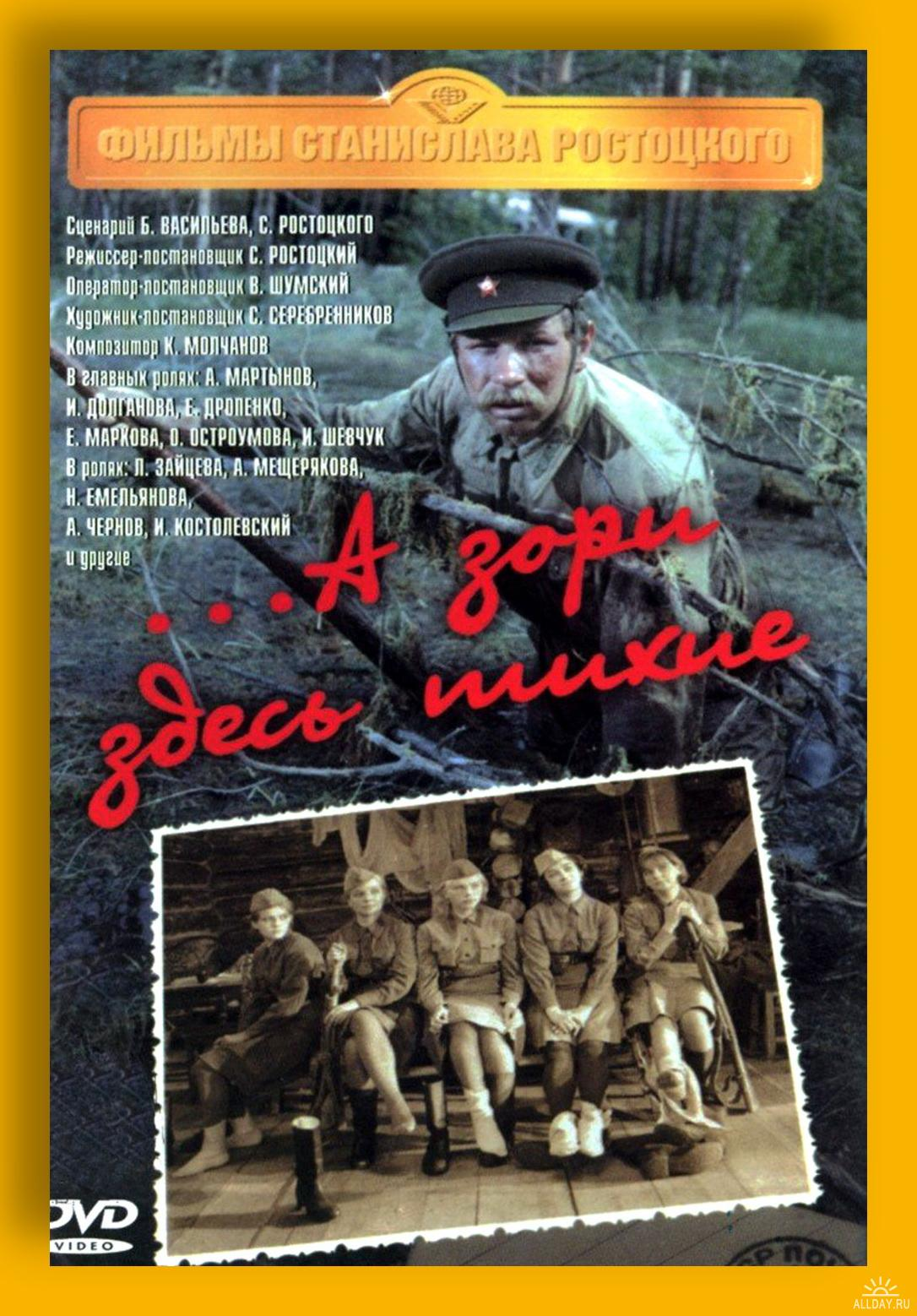 А зори здесь тихие   ( 1972 ) DVDRip