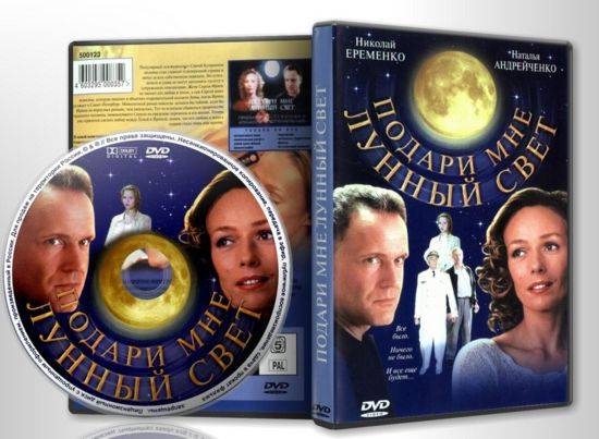 Подари мне лунный свет (2001) DVD5 / DVDRip