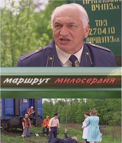 Маршрут милосердия (2010) SATRip