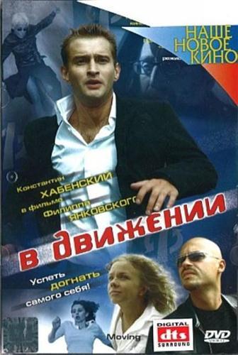 В движении / 2002 / 1.37 ГБ / DVDRip