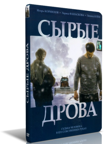 Сырые дрова (2007) DVD5 / DVDRip