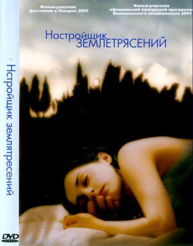 Настройщик землетрясений / The Piano Tuner of Earthquakes (2005) DVD9 / DVDRip