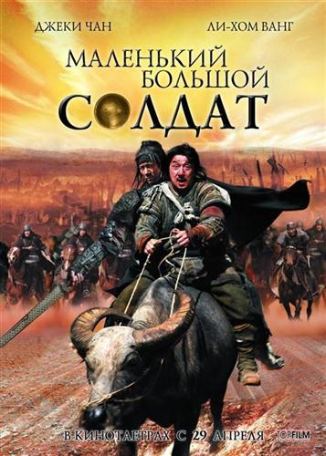 Большой солдат / Da bing xiao jiang (2010 / 1.47 ГБ / DVDRip)