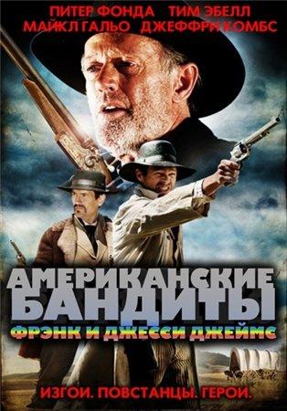 Американские бандиты: Фрэнк и Джесси Джеймс / American Bandits: Frank and Jesse James (2010) HDRip
