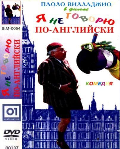 Я не говорю по-английски / Io no spik inglish (1995) DVD5 / DVDRip