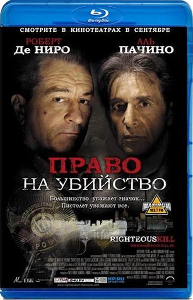 Право на убийство / Righteous Kill (2008) HDRip
