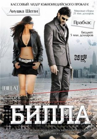 Билла / Billa (2009) DVDRip