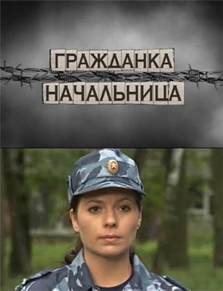 Гражданка начальница (2010) SATRip