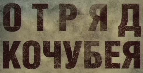 Отряд Кочубея (2009) SATRip