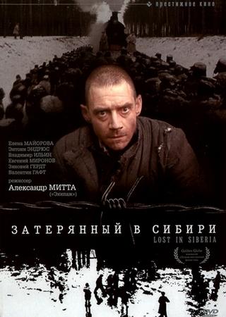 Затерянный в Сибири / Lost In Siberia (1991) DVDRip