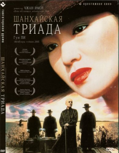 Шанхайская триада / Shanghai Triada  (1995) DVD5 / DVDRip