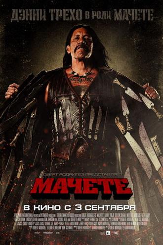 Мачете / Machete (2010) TS