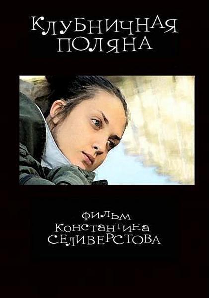 Клубничная поляна (2010) DVDRip