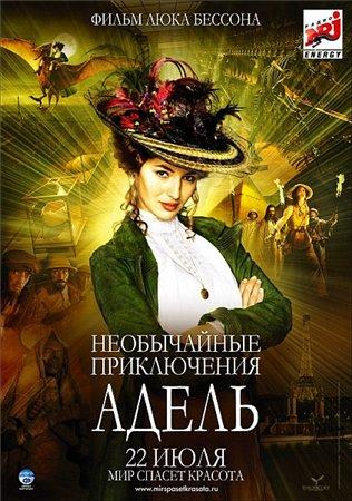 Необычайные приключения Адель / Les aventures extraordinaires Adel Blanc-Sec (2010) BDRip