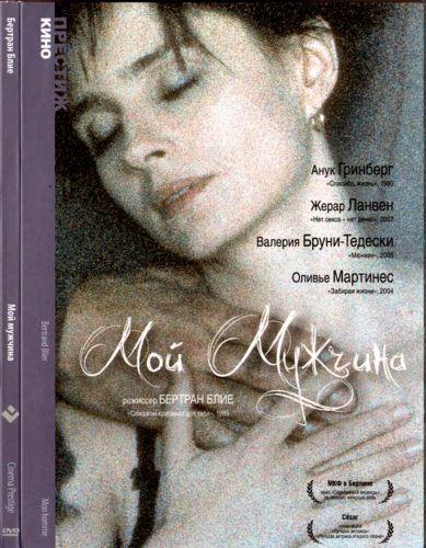 Мой мужчина /  Mon homme (1996) DVD9 / DVDRip