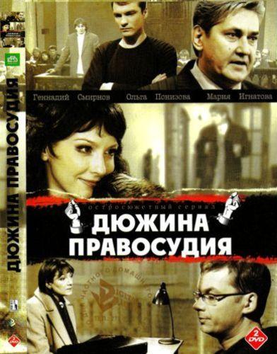 Дюжина правосудия (2007) DVD9 / DVDRip