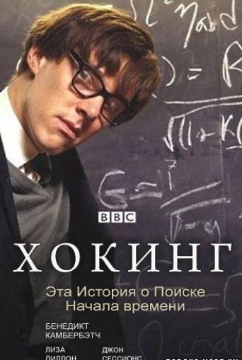 Хокинг / Hawking (2004) DVDRip