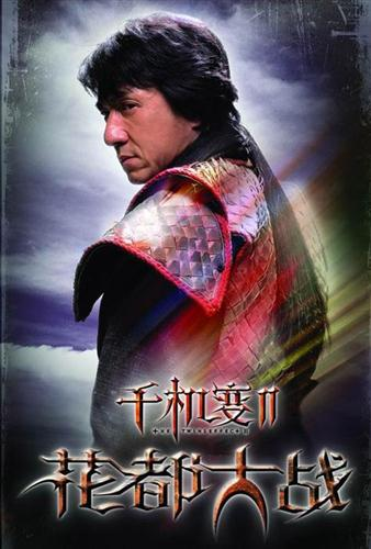 Хроники Хуаду: Лезвие розы / Fa dou daai jin se (2004 / 1.37 ГБ / DVDRip)