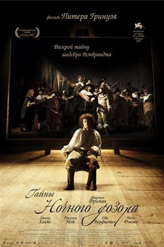 "Тайны ""Ночного дозора"" / Nightwatching (2007 / 2.05 ГБ / DVDRip)"