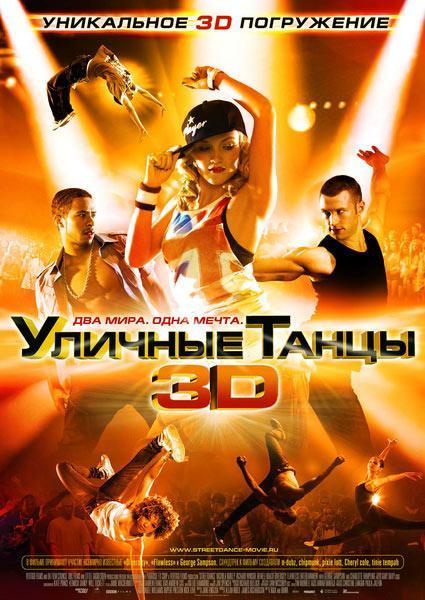Уличные танцы / Street Dance (2010) DVDRip