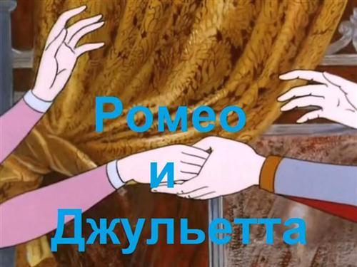 Ромео и Джульетта (1992 / 337.22 МБ / DVDRip)