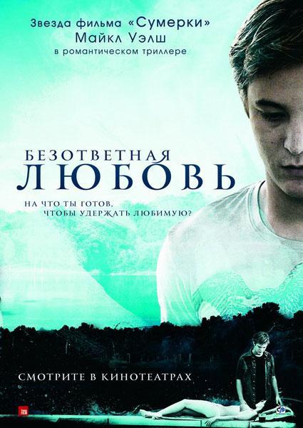 Безответная любовь / Unrequited (2010) DVDRip
