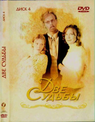 Две судьбы. Сезон 1 (2002) DVDRip