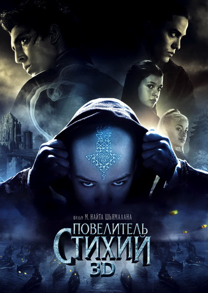 Повелитель стихий / The Last Airbender (2010) DVDRip