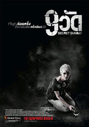 9 храмов / Kao Wat / 9 temples / Secret Sunday (2010 / 1.37 ГБ / DVDRip)