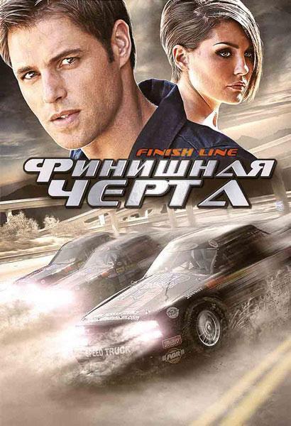 Финишная черта / Finish Line (2008) DVDRip