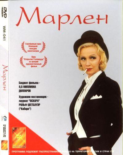Марлен / Marlene (2000) DVD9 / DVDRip