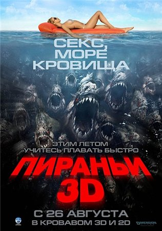 Пираньи / Piranha (2010) DVDRip