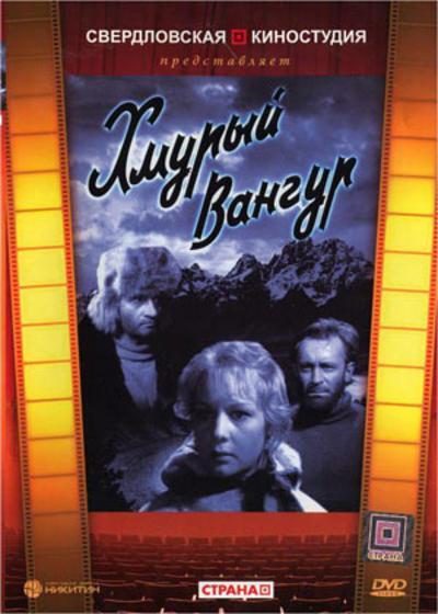 Хмурый Вангур (1959) DVDRip