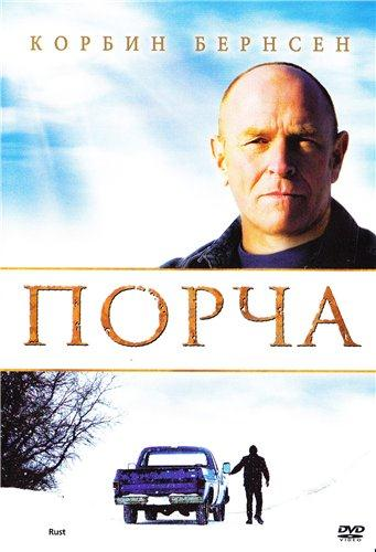 Порча / Rust (2010) DVDRip / 1400