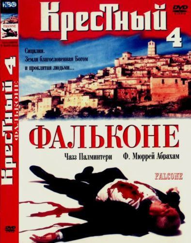 Крестный 4. Фальконе / Falcone / Excellent Cadavers (1999) DVD9 / DVDRip