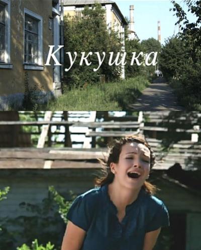Кукушка (2010) SATRip