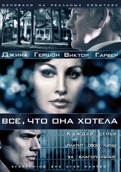 Все, чего она так желала / Everything She Ever Wanted (2009) TVRip