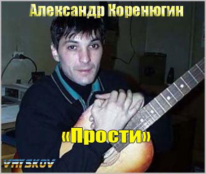 Александр Коренюгин - «Прости» (2005) DVDRip